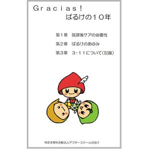 ぱるけの本
