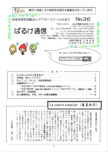 ぱるけ通信36号