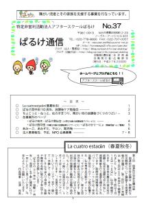 ぱるけ通信37号