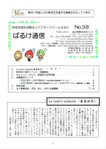 ぱるけ通信38号